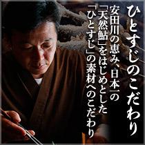 ひとすじのこだわり【安田川の恵み、日本一の「天然鮎」をはじめとした「ひとすじ」の素材へのこだわり】
